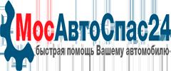МОСАВТОСПАС Автотехпомощь Москва. Выезд автомастера